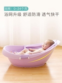 浴盆 懶媽媽嬰兒洗澡盆新生兒可坐躺小孩寶寶浴盆兒童嬰幼兒沐浴用品 莎瓦迪卡