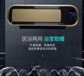 暖風機 浴霸壁掛式風暖空調型取暖器衛生間浴室防水家用大功率掛墻暖風機 igo 二度3C