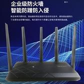 路由器 華三H3C R365 全千兆無線路由器1200M雙頻可MESH網口盲插游戲加速 城市科技