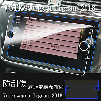 【Ezstick】福斯 Volkswagen Tiguan 2018 2019 年版 8吋 靜電式車用LCD螢幕貼