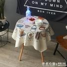 珍珠鬆 日式卡通棉麻時尚圓桌布正方形台茶幾客廳餐廳餐桌布 怦然心動