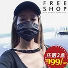 口罩 Free Shop【QFSCM9073】韓國明星藝人 周杰倫最愛用 全黑色口罩 不織布 1盒50入