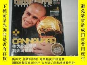 二手書博民逛書店足球周刊罕見2006年總第245期 卡納瓦羅 金球獎Y281250