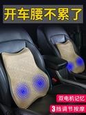 汽車腰靠夏季電動按摩車載腰枕辦公室車用四季透氣座椅靠背護腰墊 時尚小鋪
