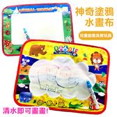 神奇塗鴉水畫布 不挑款 兒童玩具 塗鴉畫布 水畫布