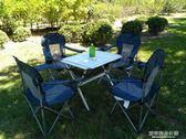 戶外便攜式折疊桌椅五件套自駕游露營裝備沙灘燒烤娛樂休閒【蘇荷精品女裝】IGO