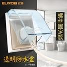通用開關插座面板保護蓋透明防水防濺盒家用衛生間浴室 『洛小仙女鞋』