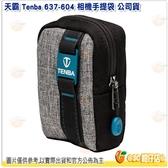 天霸 Tenba Skyline 3 Pouch 637-604 相機手提袋 公司貨 灰色 鏡頭袋 相機袋 小袋