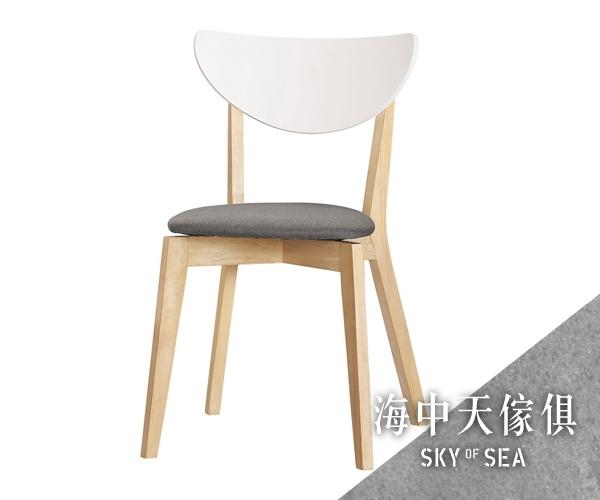 {{ 海中天休閒傢俱廣場 }} J-23 摩登時尚 餐椅系列 1061-14 妮克絲餐椅(布)(實木)(洗白色)