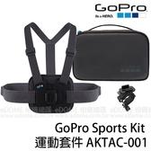 GoPro Sports Kit 運動套件 胸前綁帶 (6期0利率 免運 台閔公司貨) AKTAC-001 含固定座 收納包 適用 HERO 7