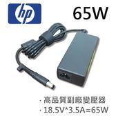 HP 高品質 65W 圓孔針 變壓器 384019-001 384019-002 384019-003 384020-001 384020-002 384020-003 384021-001 391172-001