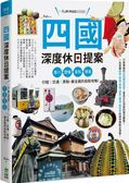 四國,深度休日提案:一張JR PASS玩到底!香川、愛媛、高知、德島,行程╳交通╳景點...