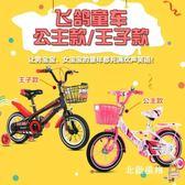 折疊自行車18寸兒童自行車寶寶腳踏單車童車女孩男孩小孩折疊自行車xw 全館免運