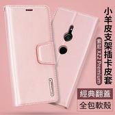 SONY Xperia XZ2 Premium 手機皮套 韓曼 小羊皮 磁吸 支架 插卡 保護套 皮套 手機殼 全包 tpu軟殼 手機套