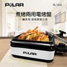 【POLAR 普樂】煮烤兩用電烤盤 PL-1532
