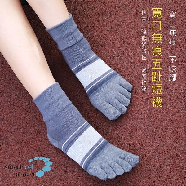 《DKGP396》氧化鋅 五趾 寬口無痕 短襪 抗菌 減敏 單雙