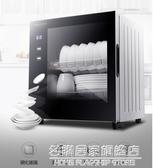 消毒櫃家用小型立式高溫消毒碗櫃台式迷你桌面消毒碗筷茶杯 220vNMS名購居家