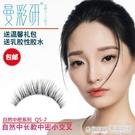 假睫毛女自然濃密素顏仿真可撐雙眼皮網紅超自然假睫毛曼彩研QS-2 極有家