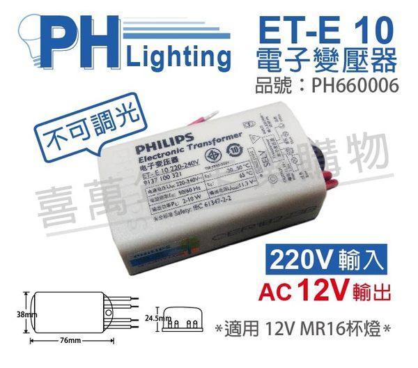 PHILIPS飛利浦 LED ET-E 10 LED 220V-240V LED變壓器 (不可調光專用) _PH660006