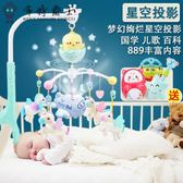 床鈴新生嬰兒床鈴0-1歲寶寶床頭音樂旋轉搖鈴3-6-12個月推車玩具掛件jy快速出貨8折秒殺