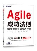 (二手書)Agile 成功法則:敏捷實作者的解決方案