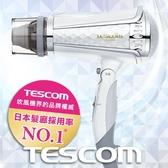 TESCOM強力速乾負離子吹風機(TID960TW)-白