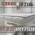 【嘉新名床】浮力床《標準款/12公分/標...