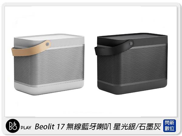 B&O BeoPlay Beolit 17 無線藍牙喇叭 音樂 音響 音箱 星光銀/石墨灰(公司貨)