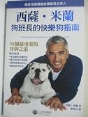 【書寶二手書T5/寵物_HMK】西薩.米蘭狗班長的快樂狗指南_西薩‧米蘭
