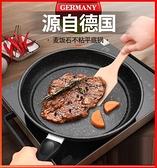 麥飯石平底鍋不粘鍋牛排煎鍋家用小煎蛋煎餅烙餅電磁爐燃氣灶適用 童趣屋