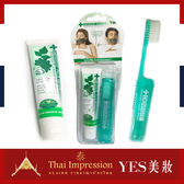泰國 Dentiste 牙醫選用夜用牙膏20g+牙刷*1 旅行組 盥洗包 旅行牙刷 折疊式牙刷【YES 美妝】