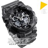G-SHOCK GA-100CM-8A 迷彩 雙顯電子錶 世界時間 計時碼表 灰色男錶 GA-100CM-8ADR CASIO卡西歐