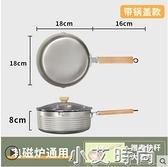 日式雪平鍋日本不黏鍋子小鍋小煮面家用泡面湯鍋電磁爐奶鍋小煮鍋NMS【小艾新品】