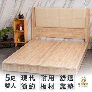 【本木】南原 貓抓皮靠枕房間二件組-雙人5尺 床片+床底梧桐