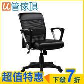 主管辦公椅  黑皮+黑網布氣壓升降椅背後仰