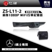 【仁獅】BENZ ML/GL系列高配型 專用 前後1080P WiFi行車紀錄器ZS-L11-2*專屬APP下載