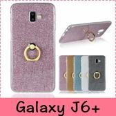 【萌萌噠】三星 Galaxy J6+ (2018) 6吋 超薄指環閃粉款保護殼 全包防摔 矽膠軟殼 支架 手機殼 手機套