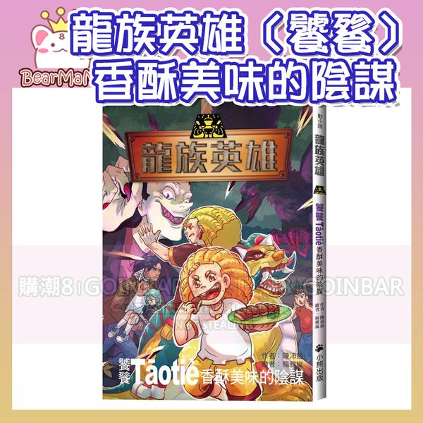 龍族英雄〔饕餮〕:香酥美味的陰謀 小熊圖書 (購潮8) 9789865503161