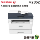 【限時促銷】FujiXerox DocuPrint M285z A4黑白雙面雷射傳真複合機