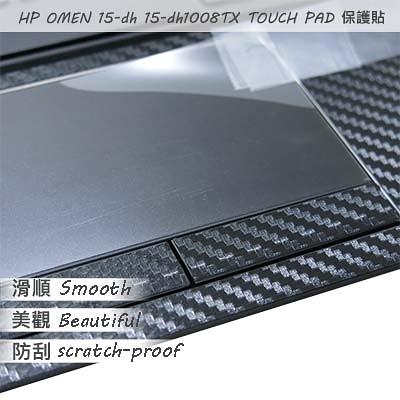 【Ezstick】HP OMEN 15-dh 15-dh1008TX TOUCH PAD 觸控板 保護貼