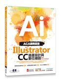 ACA國際認證:Illustrator CC插畫設計與數位繪圖(適用CC/CS6版本)