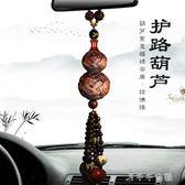 汽車掛件桃木吊墜高檔男保平安符掛飾葫蘆車載裝飾品車內吊飾 千千女鞋