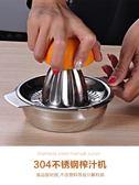 榨汁機 304不銹鋼手動榨汁機 學生迷你榨橙汁機器家用簡易水果小型榨汁杯【紅人衣櫥】