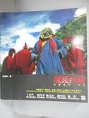 【書寶二手書T1/宗教_ILL】魔鏡西藏-拉薩遊學一年記_邱常梵