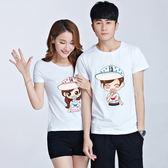 情侶裝夏裝新款韓版百搭寬鬆夏季氣質情侶短袖T恤半袖衫潮  居家物語