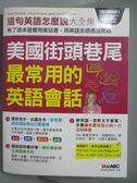 【書寶二手書T1/語言學習_ZDS】美國街頭巷尾最常用的英語會話(數位版)_希伯崙編輯部_附光碟