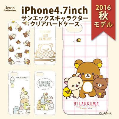 尼德斯Nydus 日本正版 San-X 拉拉熊 懶熊 角落生物 手機殼 透明 硬殼 4.7吋 iPhone7
