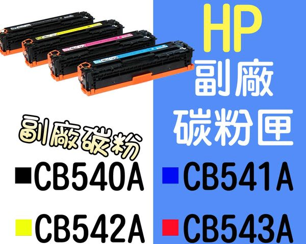 HP [黑色] 全新副廠碳粉匣 LaserJet CM1210 1215 1312 1512 ~CB540A 另有 CB541A CB542A CB543A