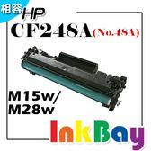 HP CF248A(NO.48A) 相容環保碳粉匣 一支【適用】M15w/M28w