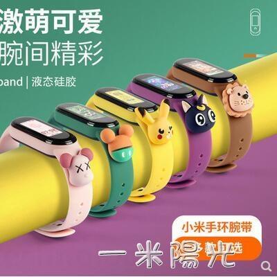 小米手環4/5腕帶 5代NFC版替換錶帶卡通防水個性帶三四代硅膠女潮 聖誕節免運